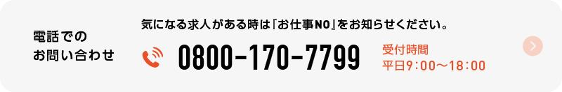 0800-170-7799